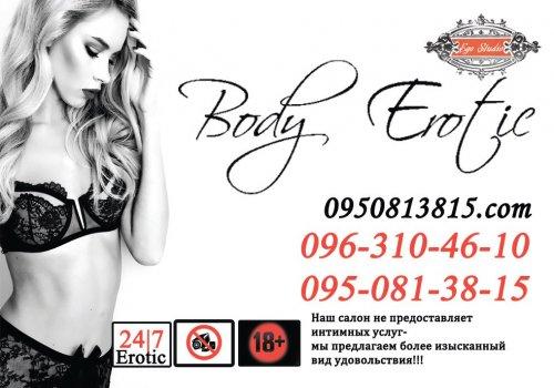saloni-intim-uslug-dlya-zhenshin-dnepropetrovsk